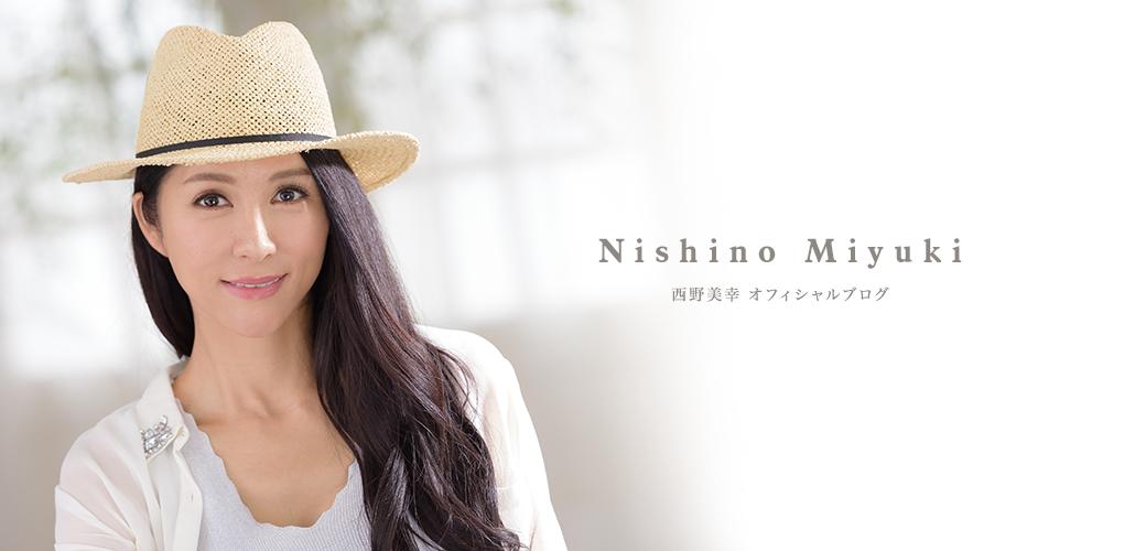 西野美幸 オフィシャルブログ