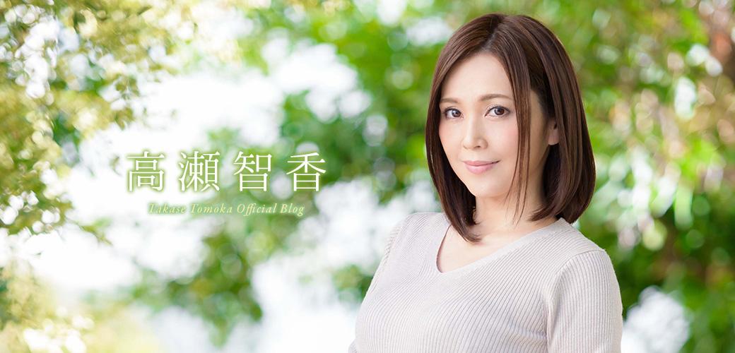 高瀬智香 オフィシャルブログ